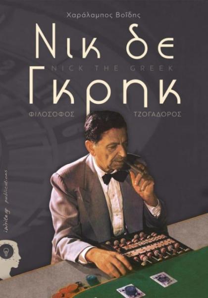 nick-the-greek-448x640.jpg.5187af52d7f62cb11f3e7a6275b1f06e.jpg